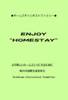 Enjoy HOMESTAY (Japanese Only)